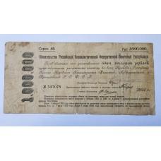 1000000 рублей 1921г. РСФСР