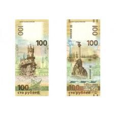 """100 рублей КРЫМ 2015г. серия """"КС"""" и """"СК"""". Россия."""