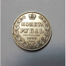 1 рубль 1850г. СПБ - ПА, Россия