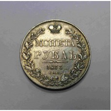 1 рубль 1833г. СПБ - НГ, Россия