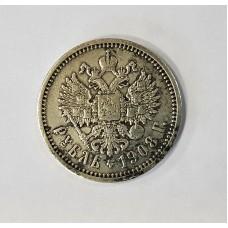 1 рубль 1908г. ЭБ, Россия.