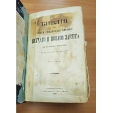 Книга БИБЛИЯ 1898г.