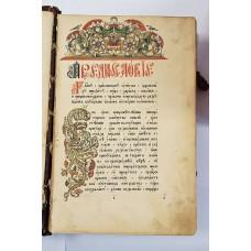"""Книга - """" Поморские Ответы """", старообрядческая, издание 1911г."""