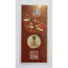 25 рублей , 2018г., Чемпионат Мира по футболу в России, цветная в блистере 1-я.
