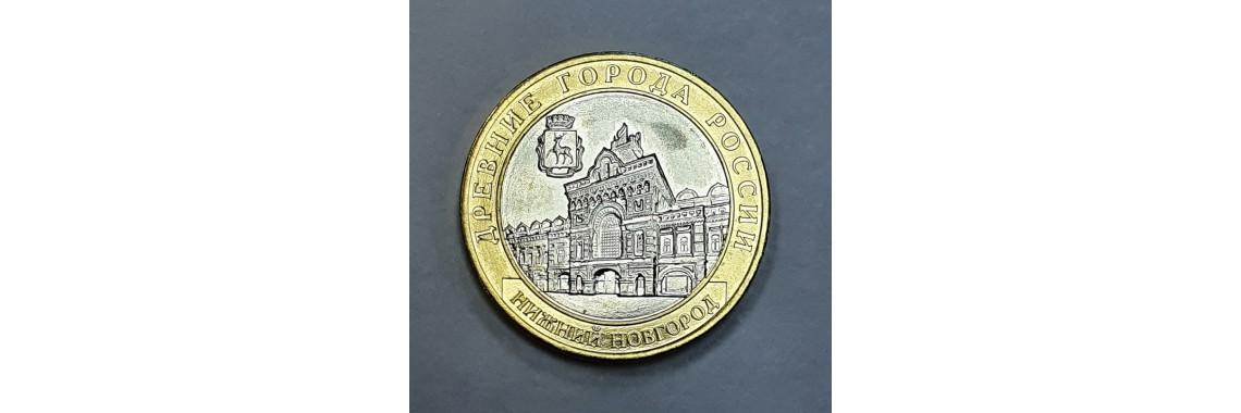10 руб., 2021г., НИЖНИЙ НОВГОРОД, ММД, Россия.