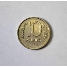 10 руб., 1993г., ММД, Россия, немагнит