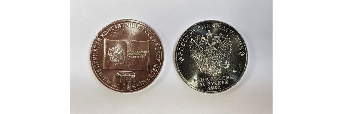 25 рублей , 2018г., 25 лет Конституции России.