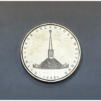 5 руб., 2020г., 75 лет Курильская десантная операция, Россия.