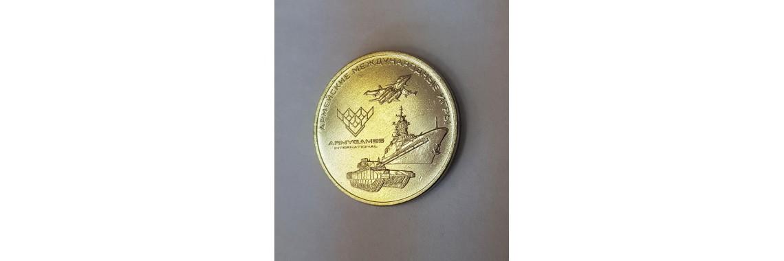 25 рублей , 2018г., Армейские Игры