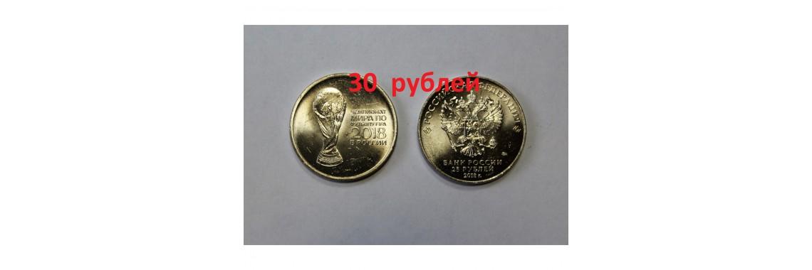 Футбол 25 рублей  2018г. 2-я