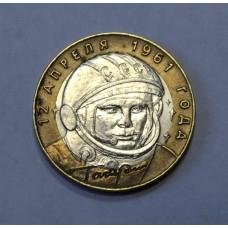 10 руб., 2001г., Гагарин, СПМД.
