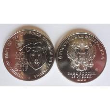 25 рублей , 2017г., Чемпионат мира по практической стрельбе из карабина