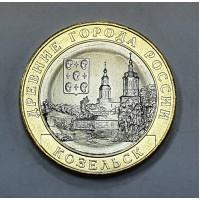 10 руб., 2020г., КОЗЕЛЬСК, ММД, Россия.