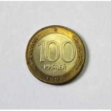 100 руб., 1992г., ММД, Россия