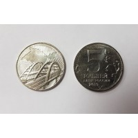 5 рублей 2919г. Крымский МОСТ