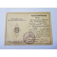 Удостоверение на знак Ромб Университет 7 лент СССР 1947г.