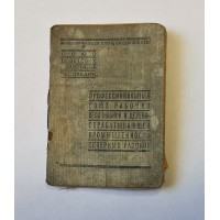 Профсоюзный билет - Профсоюз рабочих лесопильной и деревообрабатывающей промышленности северных районов, 1941г.