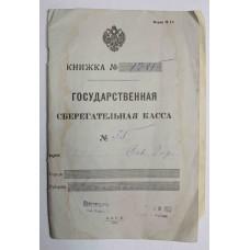 Документ - Государственная сберегательная касса 1914-15 год. Россия.