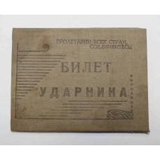Билет УДАРНИКА 1930-е гг.