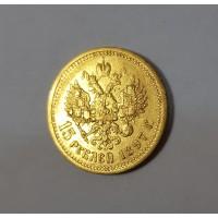 15 рублей 1897г. Россия.