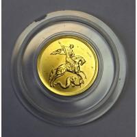 50 рублей 2009г. Георгий Победоносец. Россия.