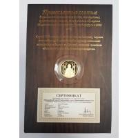Беларусь, 50 рублей 2008г. Сергий Радонежский + Сертификат.