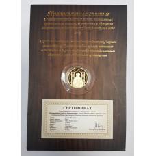 Беларусь, 50 рублей 2008г. Сергий Радонежский + Сертификат. Ниже лома!!!