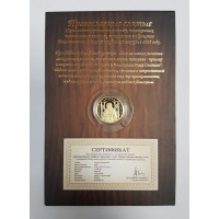Беларусь, 50 рублей 2008г. Серафим Саровский + Сертификат.