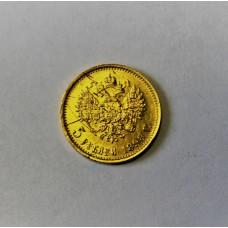 5 руб. 1898г., ФЗ, Россия