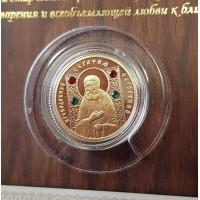 50 рублей 2008г. Серафим Саровский, Беларусь. + Сертификат.