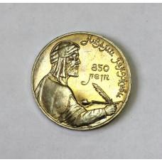 1 рубль 1991г., Низами, СССР