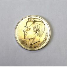 1 рубль 1991г., Иванов, СССР