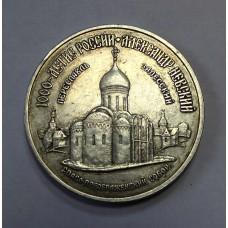 3 рубля 1995г., Александр Невский Спасо-Преображенский собор, Россия.