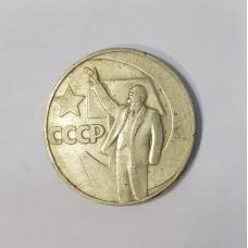 1 рубль 1967г. 50 лет Октября