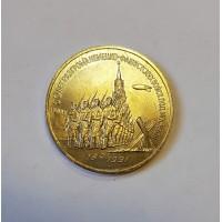 3 рубля 1991г., Разгром фашистов под Москвой, СССР