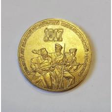 3 рубля 1987г., 70 лет Октября, СССР