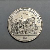 1 рубль 1987г., Бородино - Солдаты, СССР