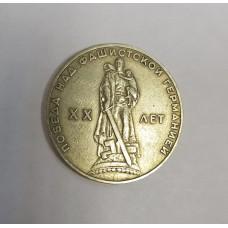 1 рубль 1965г., ХХ лет Победы