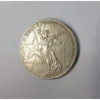 1 рубль 1975г., ХХХ лет Победы