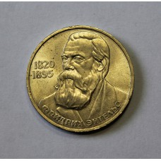 1 рубль 1985г., Энгельс, СССР