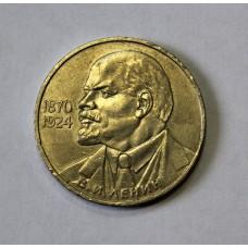 1 рубль 1985г., 115 лет Ленину, СССР