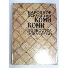 """Книга - """" НАРОДНОЕ ИСКУССТВО РЕСПУБЛИКИ КОМИ """", 1992г."""