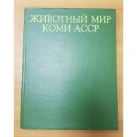 Книга - Животный Мир Коми АССР. 1972г. Остроумов