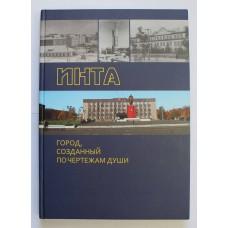Книга - Инта, 2014г.