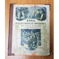 """Книга - """" ЕЛКА """", 1909г. Клавдия Лукашевич"""
