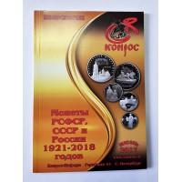 Каталог монет СССР и РФ 1921-2018гг. июнь ( КОНРОС )