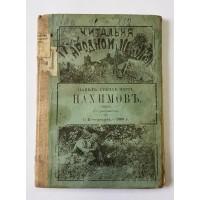 Книга - Нахимов, СПБ 1908г. Россия.