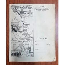 Тетрадь 1937г. канал Москва - Волга