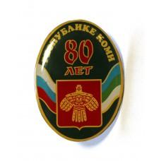 Коми - 80 лет Республике Коми