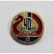 Коми - 40 лет Печора